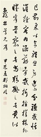 草书 calligraphy by na tong