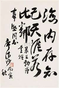 calligraphy by liao mosha