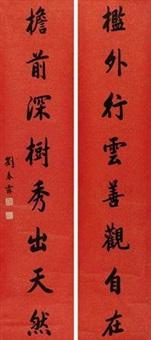 楷书八言联 对联 (couplet) by liu chunlin