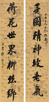 couplet of seven character verse in running script by xu yefen