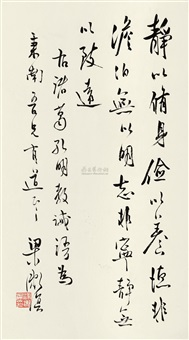 行书 (calligraphy) by liang shuming