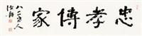 行书 by xiao ruzhou