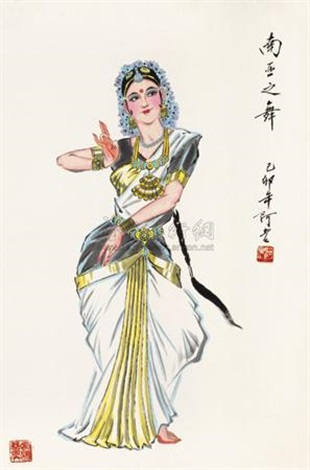 南亚之舞 dancing by a lao