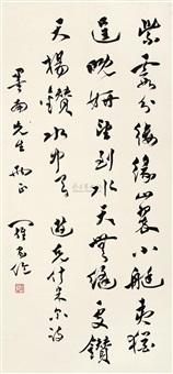 行书七言诗 (calligraphy) by luo jialun