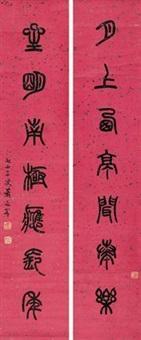 篆书七言联 对联 (couplet) by xiao tui'an