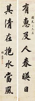 行书七言联 立轴 纸本 (couplet) by lin zexu