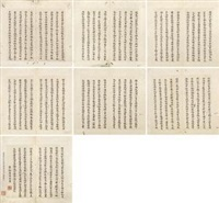 小楷册 (calligraphy) (album of 7) by jiang chenying