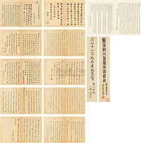 calligraphy (album of 10) by gong dingzi and liang qingbiao