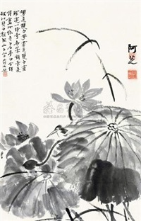 水殿荷香 (lotus) by wang yun and qi baishi