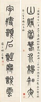 篆书八言联 (couplet) by yang yisun