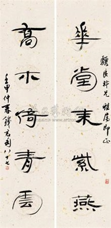 隶书五言 对联 calligraphy in clerical script couplet by qian juntao
