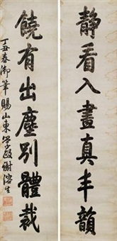 楷书七言联 对联 (couplet) by emperor qianlong