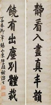 楷书七言联 对联 (couplet) by emperor qianlong
