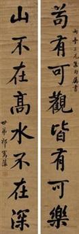 楷书八言联 对联 (couplet) by qi junzao