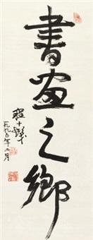 "行书""书画之乡"" 镜心 纸本 by cheng shifa"