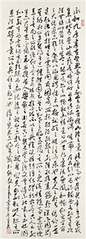 calligraphy by liu caichang