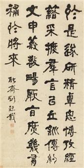 隶书节录孔颖达《尚书序》 by liu xizai