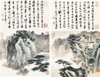 奇峰暮霭 (两幅) (2 works) by xu jianrong