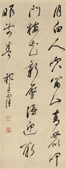 行书五言诗 (five-character poem in running script) by qi zhijia