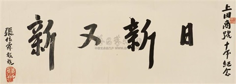 calligraphy by zhang zuolin