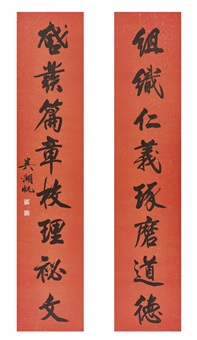 calligraphy couplet in kaishu by wu hufan