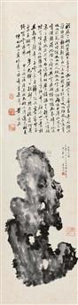 太湖石 (taihu) by huang daomin