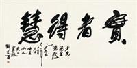 """行书""""实者得慧"""" 镜心 纸本 by liu wenxi"""