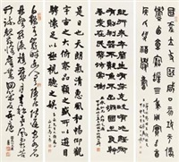 书法 (in 4 parts) by wang fuan, ma gongyu, deng sanmu and du jiutian