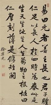 行书 (calligraphy) by xu baoguang