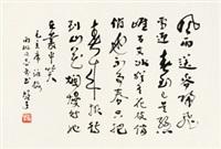 行书卜算子 镜心 纸本 by li xiongcai