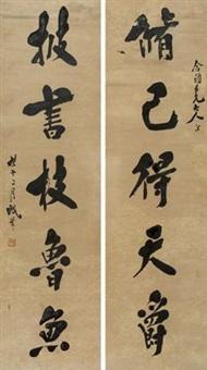 行书五言联 对联 (couplet) by gan mianyang