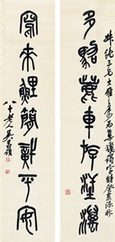 篆书 七言联 (seven-character in seal script) (couplet) by wu changshuo