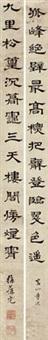 隶书十四言联 (calligraphy) (couplet) by xu baoguang