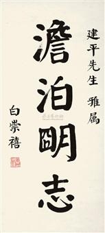 calligraphy by bai chongxi