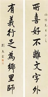 行书七言联 立轴 纸本 (couplet) by liu chunlin