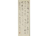 calligraphy in cursive script by lin sanzhi