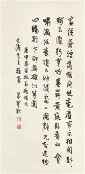 calligraphy by liang shiqiu