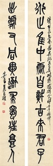 篆书 十一言联 (eleven-character in seal script) (couplet) by wu changshuo