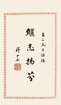 楷书 (calligraphy) by jiang zhongzheng