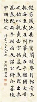 calligraphy in kaishu by deng shichang