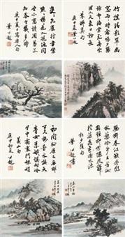 四时山水 行书 (8 works) by huang junbi and ye gongchao