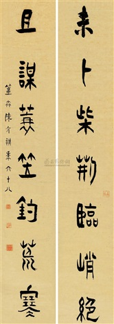 calligraphy seal script couplet by chen jieqi