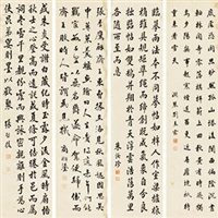 楷书诗文 四条屏立轴 纸本 (in 4 parts) by liu chunlin, shang yanliu, zhang qihou, and zhu ruzhen