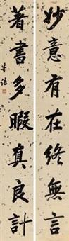 行书七言联 (couplet) by dong gao