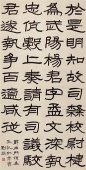 隶书石门颂 (calligraphy) by liu san