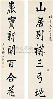 行书七言联 (couplet) by xu shigang