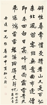 calligraphy by bai wenwei