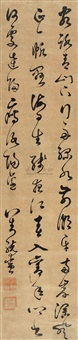 calligraphy in cursive script by liu tongxun