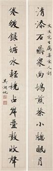 行书对联 挂轴 水墨纸本 (couplet) by wu hufan