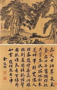 松坡远眺图 行书《题百鹿图一律》 (album of 2) by jin junming and xiang shengmo